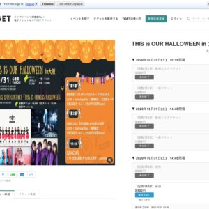 THIS is OUR HALLOWEEN in 大阪 第1部
