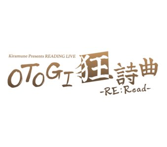 【開催延期】Kiramune Presents READING LIVE『OTOGI狂詩曲2021-RE:Read-』《昼の部》