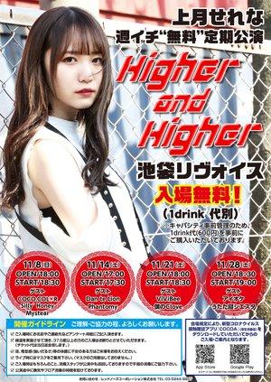 上月せれな週イチ無料定期公演「Higher and Higher」 2020.11.08