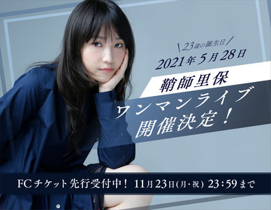 鞘師里保公演2021(仮)