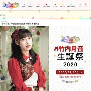 竹内月音生誕祭2020