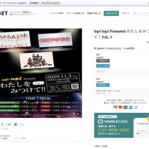 lopi lopi Presents わたしをみつけて!Vol.1