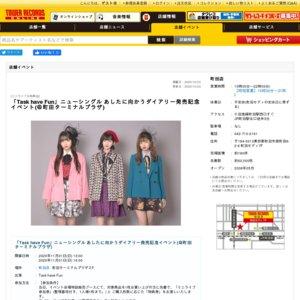 Task have Fun ニューシングル「あしたに向かうダイアリー」発売記念リリースイベント 11/1 13:00
