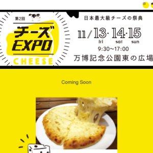 第2回 チーズEXPO in万博公園(2020/11/15)