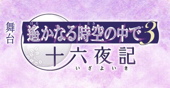 舞台『遙かなる時空の中で3 十六夜記』東京公演 1/22夜