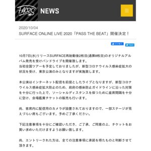 SURFACE ONLINE LIVE 2020「PASS THE BEAT」(11/8)※会場鑑賞