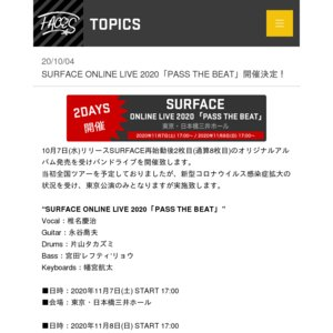 SURFACE ONLINE LIVE 2020「PASS THE BEAT」(11/8)※インターネット配信