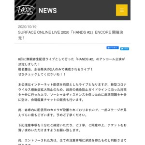 SURFACE ONLINE LIVE 2020「HANDS #2」ENCORE ※インターネット配信