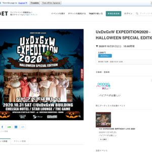 UxDxGxW EXPEDITION2020  -HALLOWEEN SPECIAL EDITION-