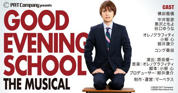 ミュージカル『グッド・イブニング・スクール』12月19日 昼