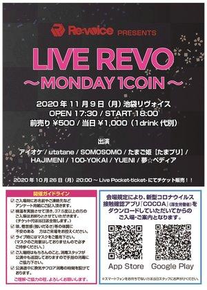 LIVE REVO ~MONDAY 1COIN~ 2020.11.09