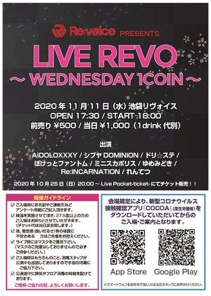 LIVE REVO ~WEDNESDAY 1COIN~ 2020.11.11