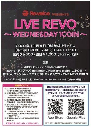 【第二部】LIVE REVO ~WEDNESDAY 1COIN~ 2020.11.04