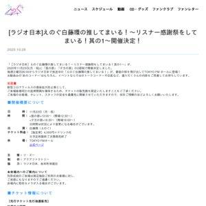[ラジオ日本]えのぐ白藤環の推してまいる!~リスナー感謝祭をしてまいる!其の1~<夕方の部>