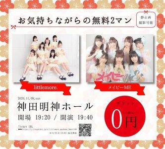 """littlemore. × メイビーME 2MAN LIVE """"お気持ちながらの無料2マン"""""""