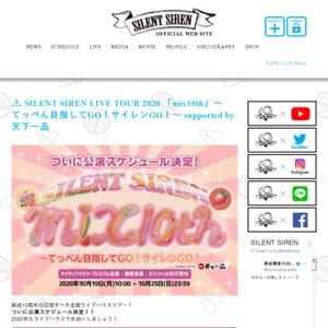 【振替】SILENT SIREN LIVE TOUR 2020「mix10th」~てっぺん目指してGO!サイレンGO!~ 宮城公演 [第1部]