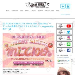 【振替】SILENT SIREN LIVE TOUR 2020「mix10th」~てっぺん目指してGO!サイレンGO!~ 愛知公演 [第1部]