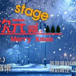 萌次元stage Vol.4 Merry Xmas 1部