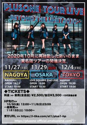 プラスワン ONE-MAN LIVE -BEYOND THE LIMIT2020- 大阪会場