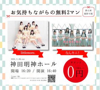 """littlemore. × なんキニ! 2MAN LIVE """"お気持ちながらの無料2マン"""""""