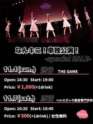 なんキニ!単独公演-Special SALE- 11.1