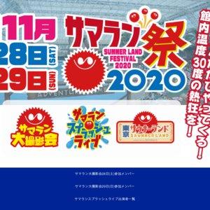 サマラン祭2020 サマランスプラッシュライブ! DAY1