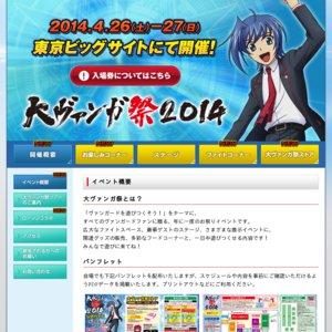 大ヴァンガ祭2014 1日目 メインステージ 開会式