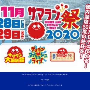 サマラン祭2020 サマランスプラッシュライブ! DAY2