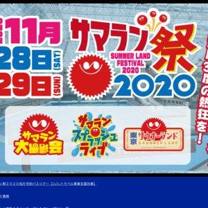 サマラン祭2020 サマラン大撮影会 DAY2
