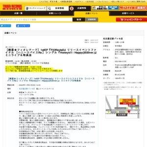 綺星★フィオレナード&ハニースパイスRe. 合同インストアイベント (2020/11/01)