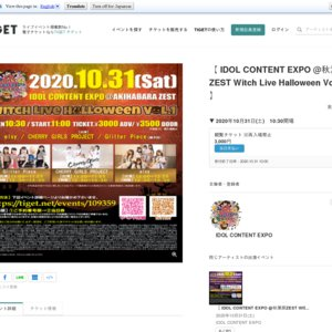 IDOL CONTENT EXPO @秋葉原ZEST Witch Live Halloween Vol.1