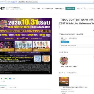 IDOL CONTENT EXPO @秋葉原ZEST Witch Live Halloween Vol.2