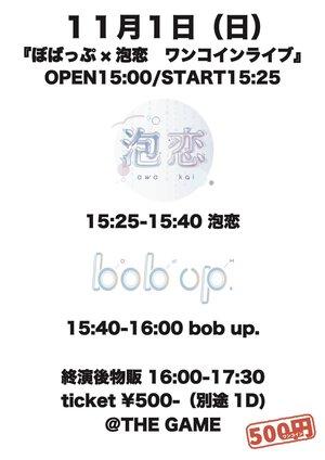 bob up. ✖️ 泡恋 ワンコインライブ