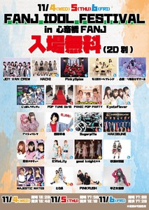 FANJ IDOL FESTIVAL in 心斎橋FANJ(2020/11/4)