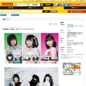 ROWEL/Fiore 2マン インストイベント@ タワーレコード難波店(2020/11/1)2部