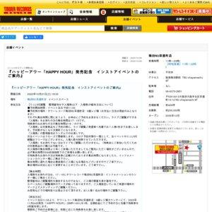 ハッピーアワー「HAPPY HOUR」発売記念インストアイベント@タワーレコードNU茶屋町店