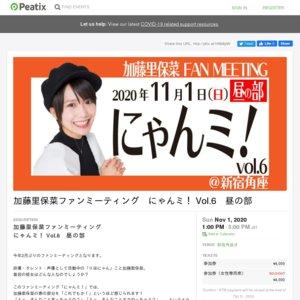 加藤里保菜ファンミーティング にゃんミ! Vol.6 昼の部