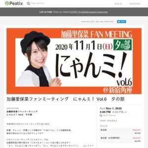 加藤里保菜ファンミーティング にゃんミ! Vol.6 夕の部