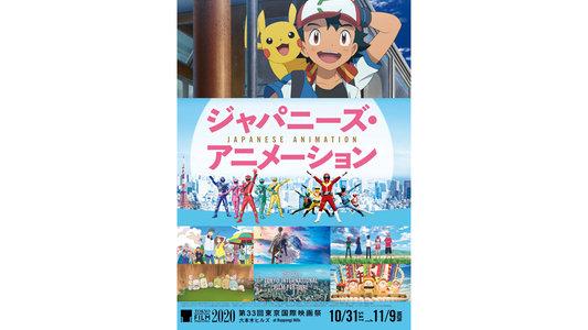 第33回東京国際映画祭「2020年、アニメが描く風景」