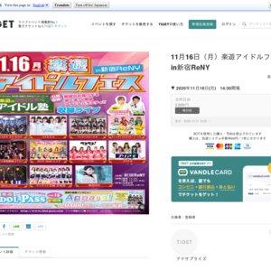 11/16(月)楽遊アイドルフェス in 新宿ReNY