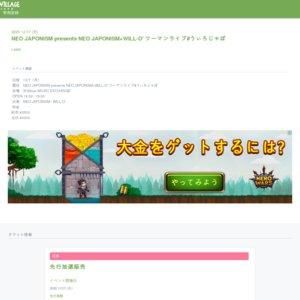 NEO JAPONISM presents NEO JAPONISM×WILL-O' ツーマンライブ#うぃろじゃぽ