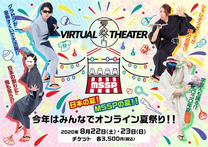 M.S.S Project presents  VIRTUAL 夏祭り THEATE 2日目 昼公演