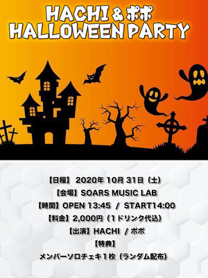 HACHI&ポポ HALLOWEEN PARTY