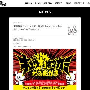 キュウソネコカミ 東名阪神ワンマンツアー『キュウキョネコカミ ~わるあがき2020~』神戸公演