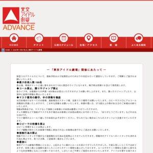 東京アイドル劇場 2020年11月07日 平均睡眠8時間。