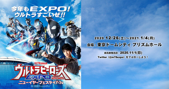 ウルトラヒーローズ EXPO 2021 ニューイヤーフェスティバル 12/26(土)10:10回