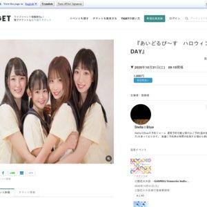 あいどるぴ〜す ハロウィンDAY 2020.10.31