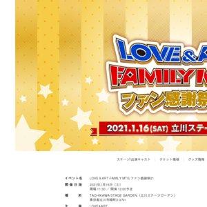 LOVE&ART FAMILY MTG ファン感謝祭21