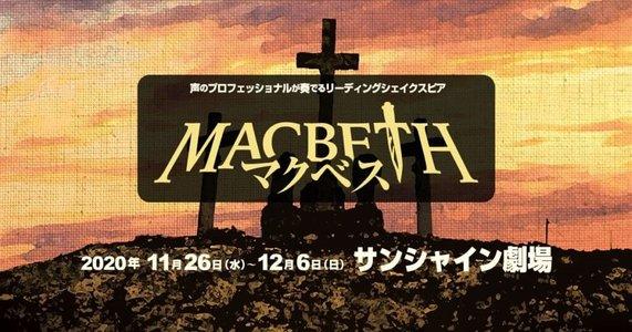 声のプロフェッショナルが奏でるリーディングシェイクスピア 『マクベス』11/27 夜公演