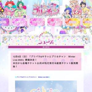 プリパラ&キラッとプリ☆チャン Winter Live 2020 昼の部